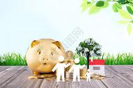家庭理财储蓄图片