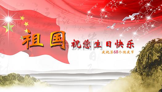 国庆节高清图片