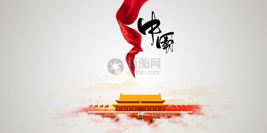 国庆节爱国海报图片