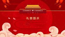 国庆节日背景图片