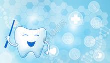牙齿美白医疗健康图片