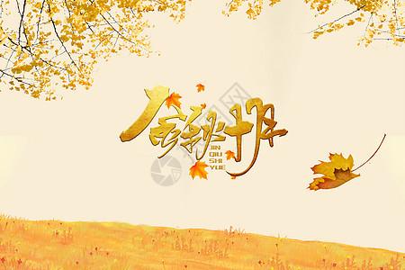 遇见秋天图片