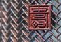 木雕的寿字图片