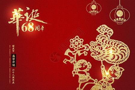 国庆68周年背景图片
