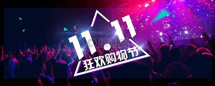光棍节双11庆祝狂欢节图片