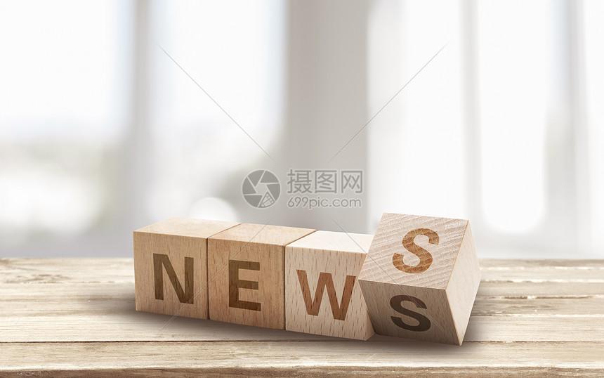 最新资讯_新闻资讯图片素材-正版创意图片500642358-摄图网