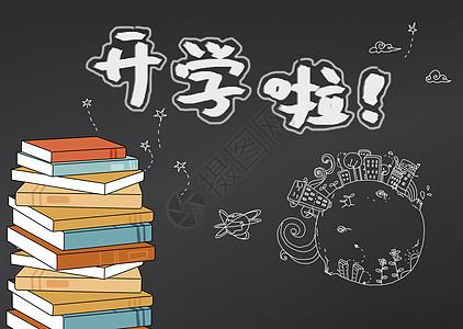 书和创意绘画图片
