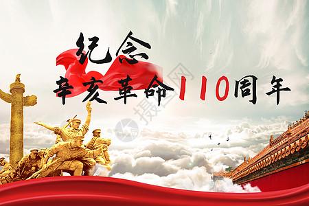 辛亥革命周年纪念图片
