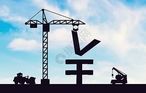 经济建设图片