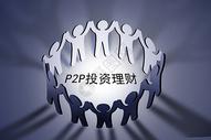 P2P投资理财图片