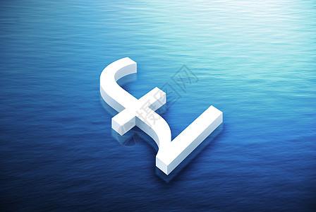 水面漂浮的英镑符号图片