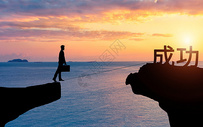 跨过悬崖走向成功图片