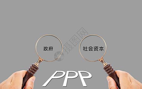 PPP政府与社会资本合作概念图图片