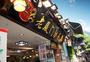 厦门沙坡尾沿路五颜六色的街边店铺图片