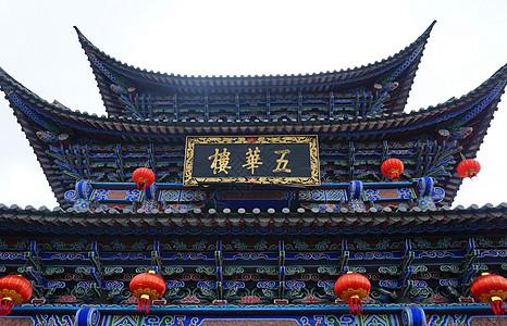 云南大理古城五华楼图片