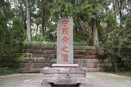 公园古墓祭奠图片