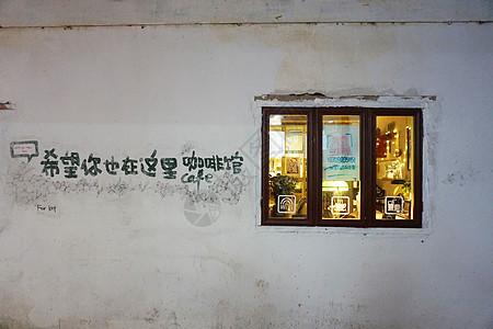 云南丽江古城里的彩绘墙图片