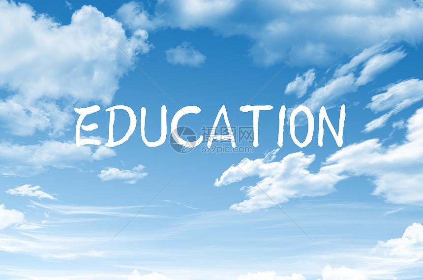 天空中的教育图片