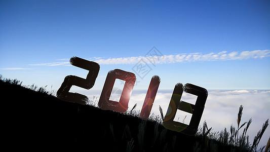 迎接2018图片