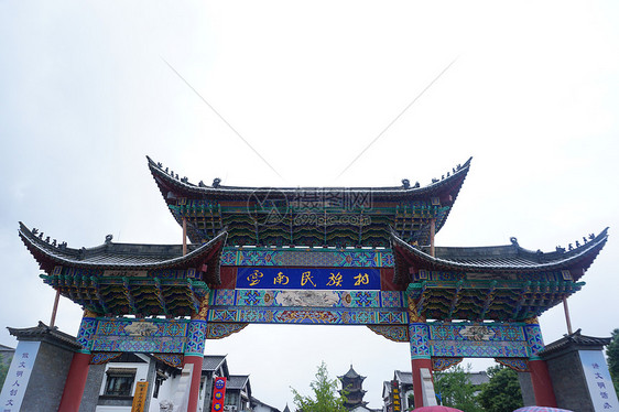 云南特色民族村图片
