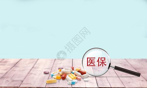 医保药物背景图片
