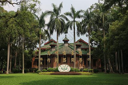 广州中山大学图片