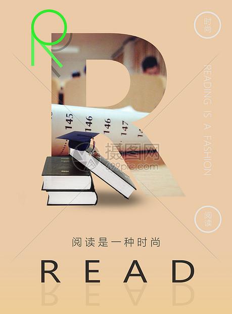 阅读是一种时尚图片