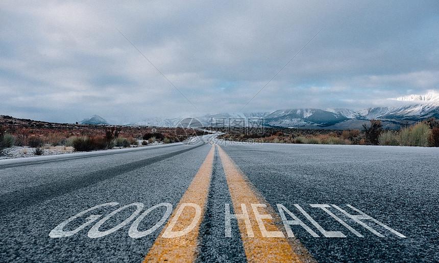 健康之路图片