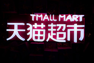 天猫超市logo图片