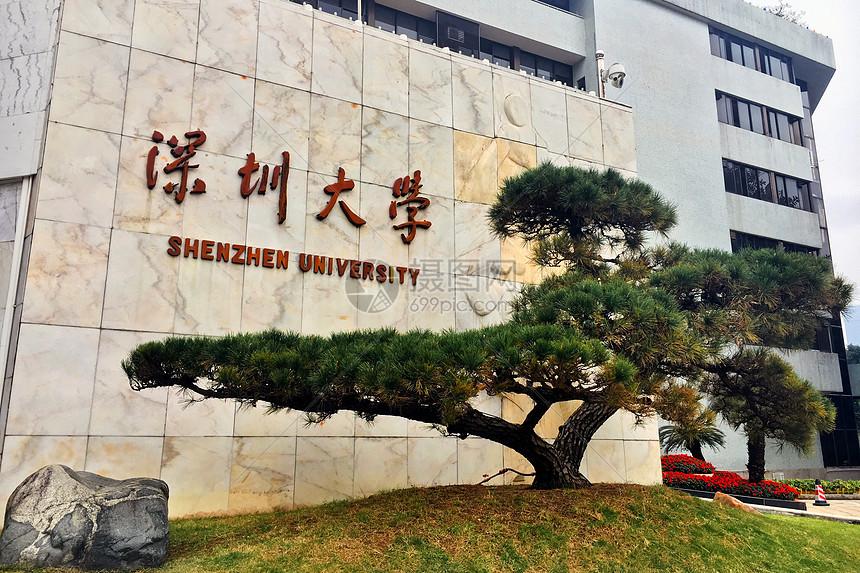 深圳大学图片