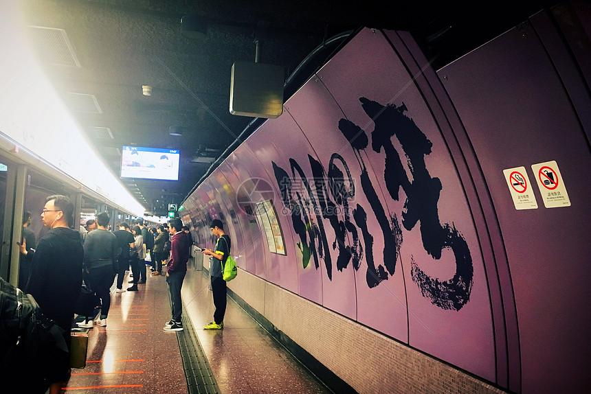 香港铜锣湾地铁站图片