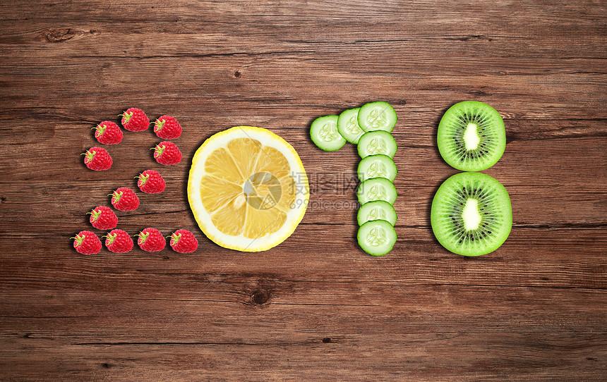 水果拼贴的2018图片