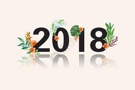 2018手绘叶子花朵艺术字图片