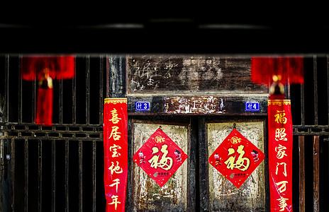 节日祝福老屋门口的福字图片