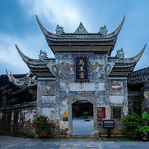 贵州凯里下司古镇风景禹王宫图片