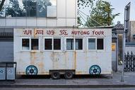 北京元素图片