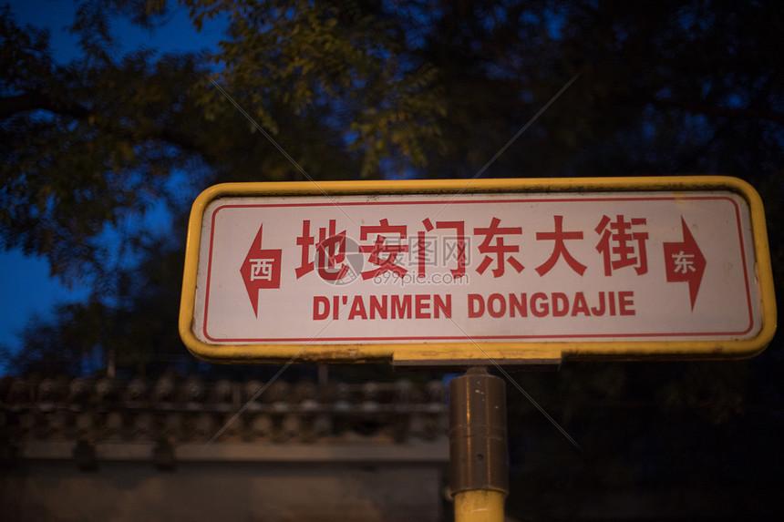 北京地安门大街指示牌图片