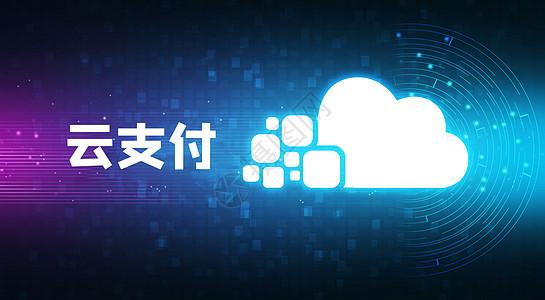 云支付科技感背景图片