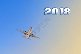 飞向2018年图片