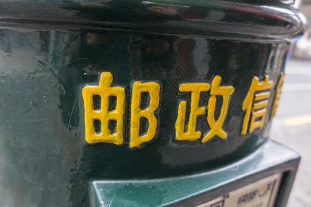 绿色邮政信箱图片