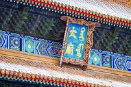 北京太庙图片