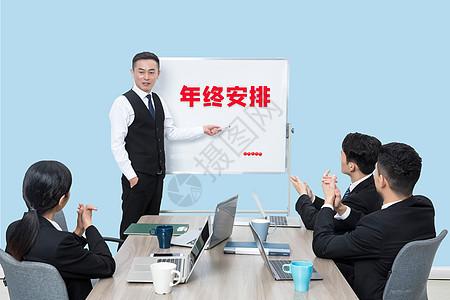 商务办公开会年终展示图片