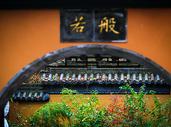 南京灵谷寺图片