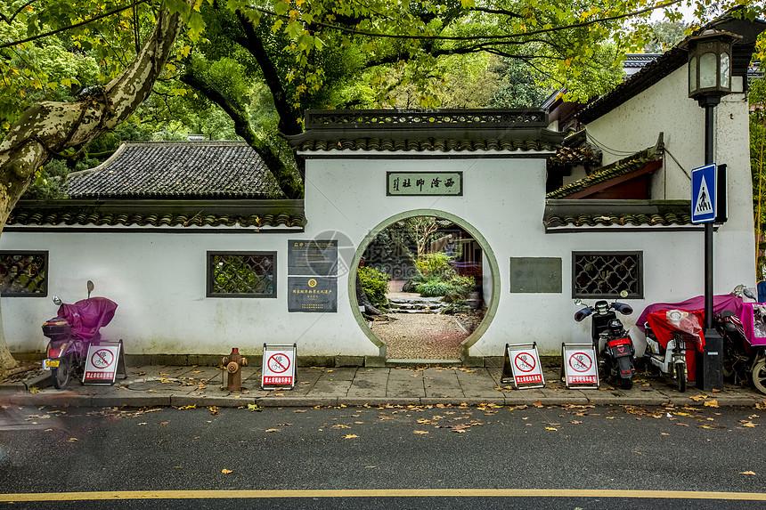 杭州西泠印社图片