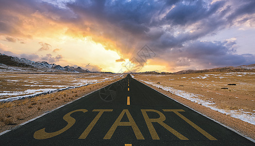 道路新的开始图片