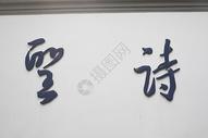 成都杜甫草堂500750607图片
