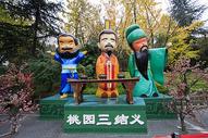 成都三国文化图片