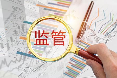 投资监管概念图图片