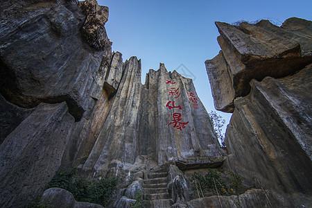 云南石林峰林图片
