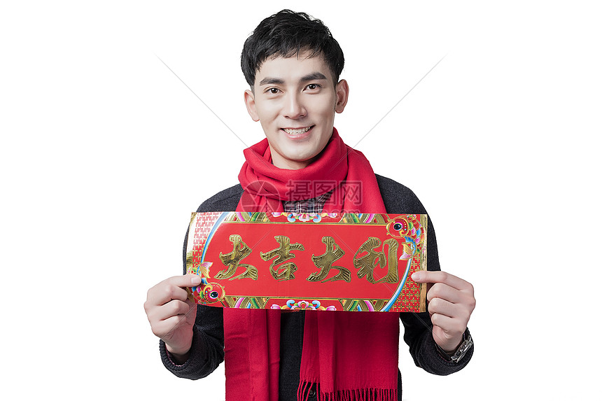 新年喜庆人像手持大吉大利横幅图片